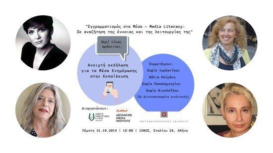 ΑΠΚΥ «Εγγραμματισμός στα Μέσα - Media Literacy: σε αναζήτηση της έννοιας της» Περί τίνος πρόκειται;