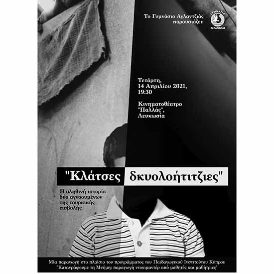 Προβολή ντοκιμαντέρ Γυμνασίου Αγλαντζιάς στο κινηματοθέατρο «Παλλάς»