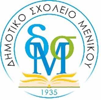 Δημοτικό Σχολείο Μενίκου: Προκήρυξη θέσης για πρόσληψη Σχολικού/ής Συνεργάτη/ιδας ΟΑΠ