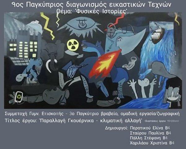 Γυμνάσιο Επισκοπής: 3ο Βραβείο στον Παγκύπριο Διαγωνισμό  εικαστικών τεχνών «Φυσικές Ιστορίες»