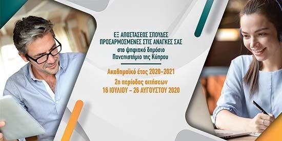ΑΚΠΥ: Ως τις 26 Αυγούστου η υποβολή αιτήσεων εισδοχής για το 2020-2021