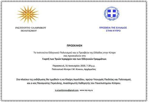 Εκδήλωση για τη Γιορτή των Τριών Ιεραρχών, θα τιμηθούν Κλ. Αγγελίδου και Π. Περσιάνης