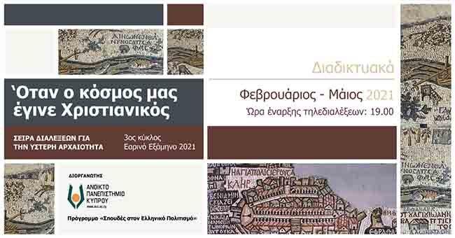 Γ΄ κύκλος Διαλέξεων ΑΠΚΥ για την Ύστερη Αρχαιότητα «Όταν ο κόσμος μας έγινε Χριστιανικός»