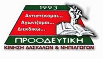 Προοδευτική Δασκάλων: Επιβεβλημένη η παραίτηση του Υπουργού Παιδείας