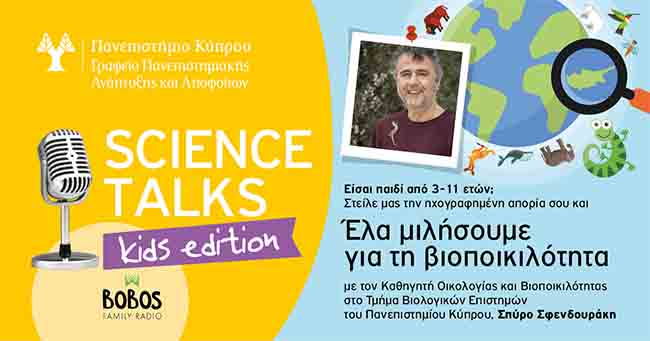Science Talks Kids Edition. Μια σειρά podcast του Πανεπιστημίου Κύπρου για παιδιά