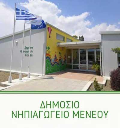 Δημόσιο Νηπιαγωγείο Μενεού: Προκήρυξη θέσης Σχολικού Συνεργάτη