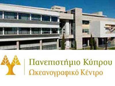 Ωκεανογραφικό Κέντρο Παν. Κύπρου:  Kενή θέση Ειδικού Επιστήμονα Υποστήριξης Έργου (3)
