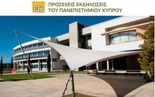 Το πρόγραμμα εκδηλώσεων του Πανεπιστημίου Κύπρου 25-31 Οκτωβρίου 2021