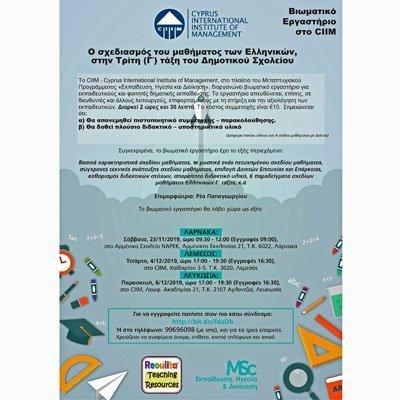Βιωματικά Εργαστήρια CIIM: Ο σχεδιασμός μαθήματος Ελληνικών, στη Γ΄ τάξη Δημοτικού