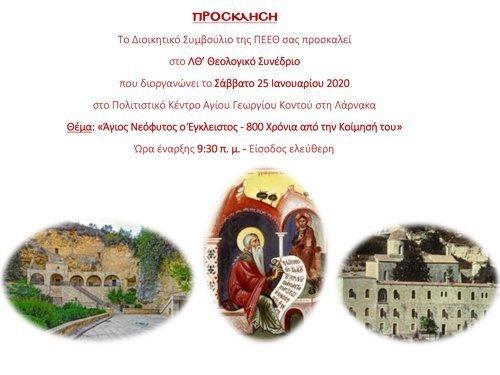 ΛΘ' Θεολογικό Συνέδριο ΠΕΕΘ: Άγιος Νεόφυτος ο Έγκλειστος - 800 Χρόνια από την Κοίμησή του