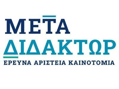 ΤΕΠΑΚ: Προκήρυξη Προγράμματος «ΜΕΤΑΔΙΔΑΚΤΩΡ»