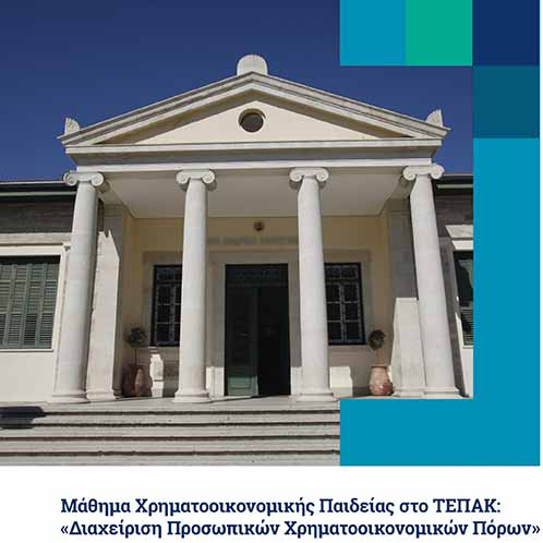 Μάθημα Χρηματοοικονομικής Παιδείας στο ΤΕΠΑΚ: Διαχείριση Προσωπικών Χρηματοοικονομικών Πόρων