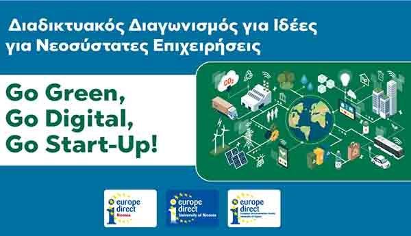 """Πανεπιστήμιο Λευκωσίας: Διαδικτυακός διαγωνισμός """"Go Green, Go Digital, Go Start-Up!"""""""