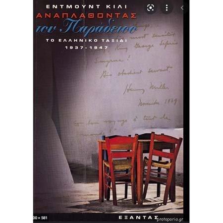 Βιβλία: Έντμουντ Κίλι. Αναπλάθοντας τον Παράδεισο (Το ελληνικό ταξίδι, 1937-1947)