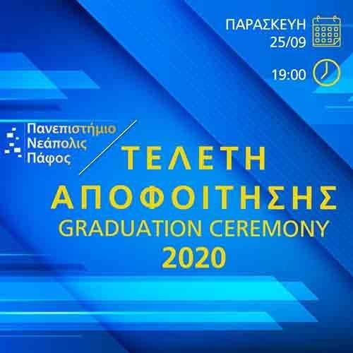 Με διαδικτυακή παρουσία των ΥΠΕΞ της Κύπρου και Ελλάδας η 8η Τελετή Αποφοίτησης του Πανεπιστημίου Νεάπολις