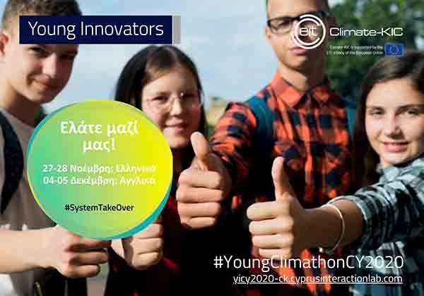 ΤΕΠΑΚ: To Young Climathon για πρώτη φορά στην Κύπρο