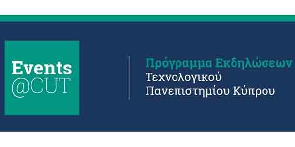 Το πρόγραμμα εκδηλώσεων του ΤΕΠΑΚ την εβδομάδα 25-31 Ιανουαρίου 2021