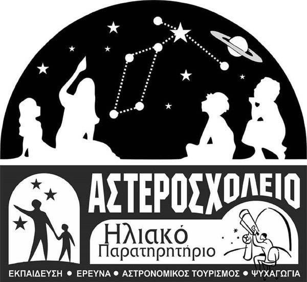 Το κινητό πλανητάριο Starlab του Αστεροσχολείου Λευκωσίας στο sCYence Fair 2020