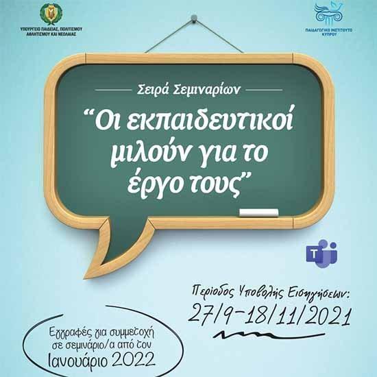 Σειρά Σεμιναρίων «Οι εκπαιδευτικοί μιλούν για το έργο τους»