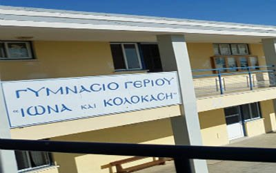 Γυμνάσιο Γερίου: Προκήρυξη θέσης για πρόσληψη Σχολικού Συνεργάτη