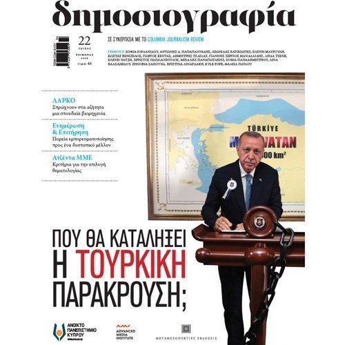 ΑΠΚΥ: Κυκλοφόρησε το νέο τεύχος (#22) του περιοδικού «δημοσιογραφία»