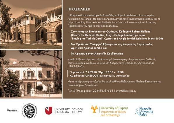 Διεθνές Συνέδριο «Η Κύπρος την Περίοδο της Αγγλοκρατίας (1878-1960)»