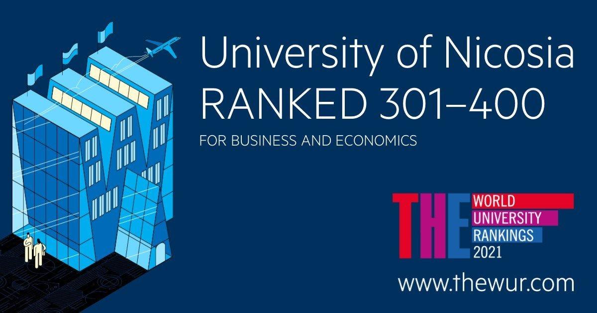 Πανεπιστήμιο Λευκωσίας: Σημαντικότατη διάκριση στον τομέα των Επιχειρήσεων και των Οικονομικών