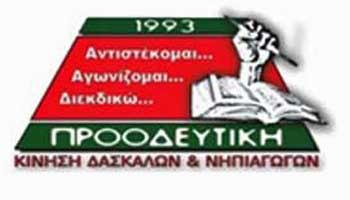 Τοποθέτηση Προοδευτικής στο Δ.Σ. ΠΟΕΔ στις 29/10/20 για την έξαρση της πανδημίας στα σχολεία