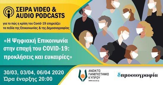 ΑΠΚΥ: «H Ψηφιακή Επικοινωνία στην εποχή του COVID-19: προκλήσεις και ευκαιρίες»