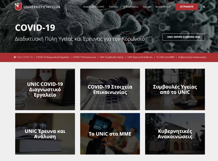 Το Πανεπιστήμιο Λευκωσίας εγκαινιάζει διαδικτυακή πύλη πληροφόρησης για τον COVID-19