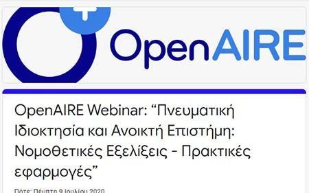 OpenAIRE Webinar: Πνευματική ιδιοκτησία και ανοικτή επιστήμη: Νομοθετικές εξελίξεις - Πρακτικές εφαρμογές