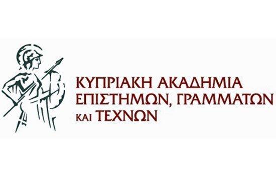 Κυπριακή Ακαδημία Επιστημών, Γραμμάτων και Τεχνών: Προκήρυξη Αριστείου της Κυπριακής Δημοκρατίας