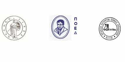 ΟΕΛΜΕΚ, ΠΟΕΔ, ΟΛΤΕΚ ζητούν αναστολή συζήτησης στη Βουλή των Κανονισμών Λειτουργίας Δημ. Σχολείων
