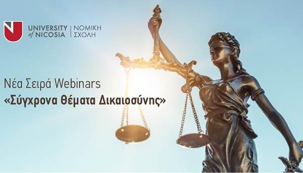 Νέα σειρά Webinars «Σύγχρονα Θέματα Δικαιοσύνης» από τη Νομική Σχολή Πανεπ. Λευκωσίας