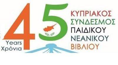Λογοτεχνικά βραβεία του Κυπριακού Συνδέσμου Παιδικού Νεανικού Βιβλίου
