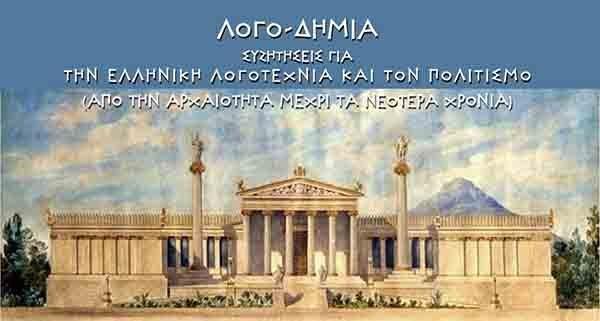 ΛΟΓΟ-ΔΗΜΙΑ: Γνωρίζοντας το 1821: Ιστορία και Λογοτεχνία για την Ελληνική Επανάσταση