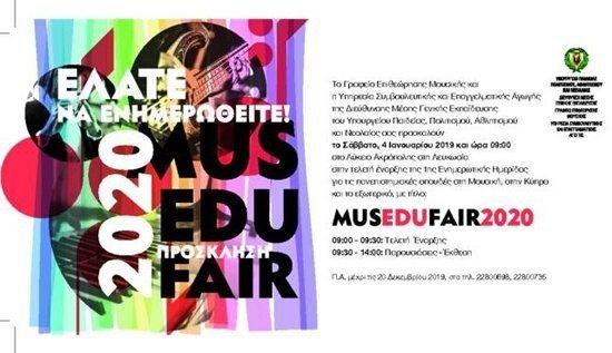"""Πρώτη Ενημερωτική Ημερίδα για πανεπιστημιακές σπουδές στη μουσική, """"Mus Edu Fair 2020"""""""