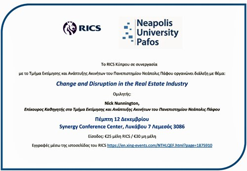 Διάλεξη Πανεπ. Νεάπολις: Change and Disruption in the Real Estate Industry
