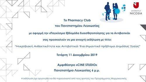 Παν. Λευκωσίας: Ανοιχτή εκδήλωση για μικροβιακή ανθεκτικότητα και νντιβιοτικά