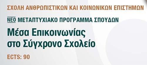 ΑΠΚΥ: Νέο Μεταπτυχιακό Πρόγραμμα: «Μέσα Επικοινωνίας στο Σύγχρονο Σχολείο»