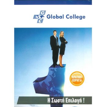 Global College: Έχει πιστοποιηθεί ο Κλάδος του Hospitality and Tourism Management, Πτυχίο (4 έτη)